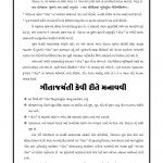 Bhagvad Gita Gujarati Pamplate Page 2 | Om Guru Om | Diagram, Word   Printable Gujarati Crossword Puzzles