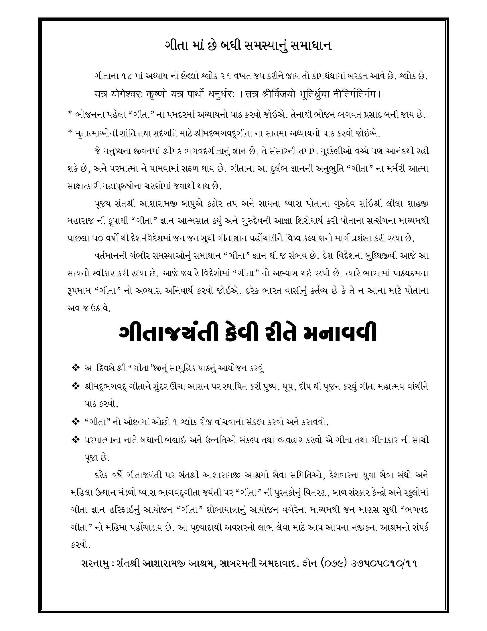 Bhagvad Gita Gujarati Pamplate_Page_2 | Om Guru Om | Diagram, Word - Printable Gujarati Crossword Puzzles