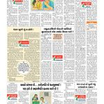 Gujarat Samachar Epaper Shatdal Edition | Icse | Bullet Journal   Printable Gujarati Crossword Puzzles